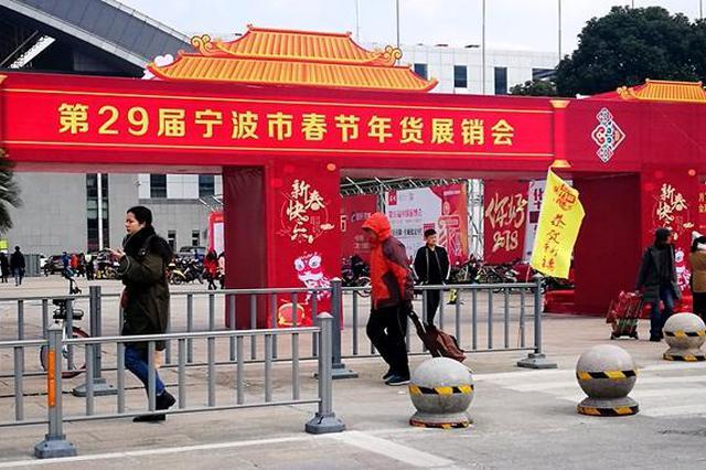 第30届宁市春节年货展销会将在宁波国际会展中心开幕