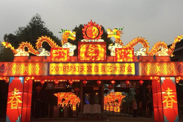 宁波梦幻天宫自贡艺术灯会正式拉开了帷幕