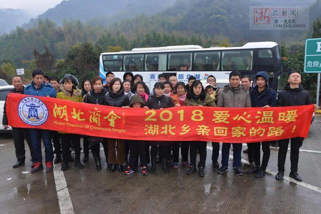 39名湖北人自发捐款 包车送百名宁波打工老乡回家