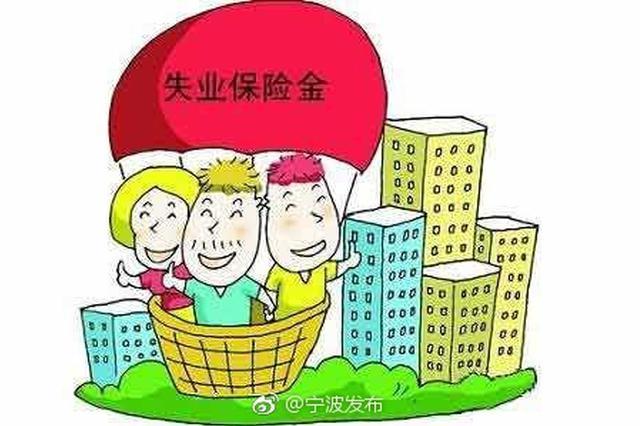 宁波失业保险金标准提高至1608元