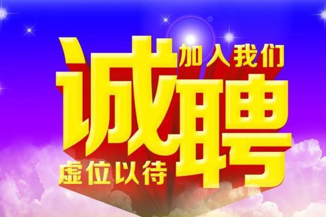江北区2018年招聘会将要开始 快来招聘会施展拳脚