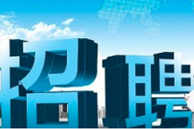 宁波年后招聘旺市 近200个事业编名额 30多场招聘会