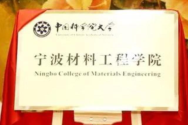 中国科学院大学宁波材料工程学院揭牌 2020年建成