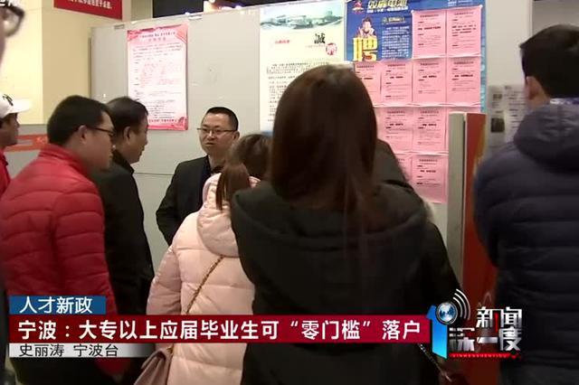 人才新政:宁波大专以上应届毕业生可零门槛落户
