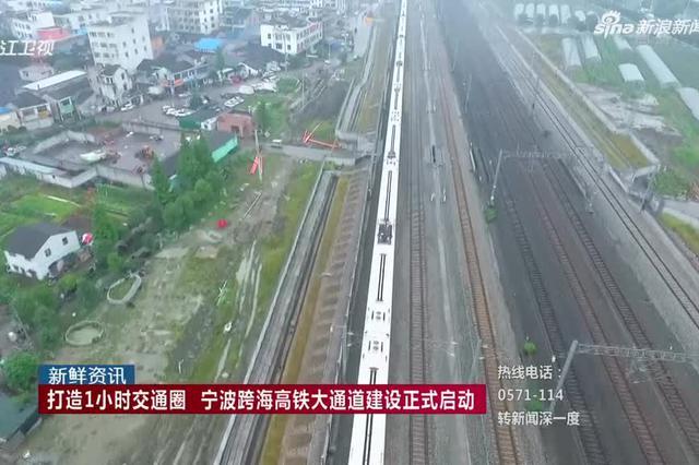 打造1小时交通圈 宁波跨海高铁大通道建设正式启动