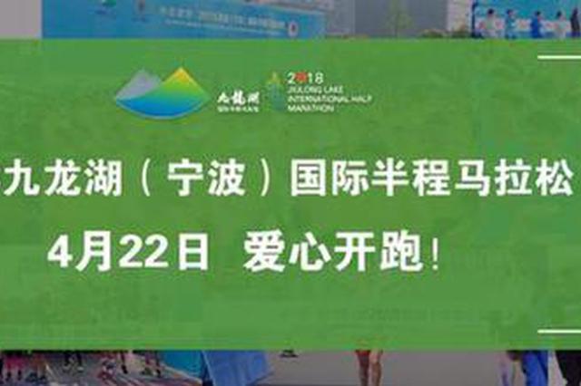 宁波九龙湖国际半程马拉松爱心使者 招募正式启动