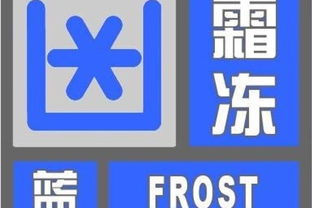 宁波气象台2018年3月8日17时25分发布霜冻蓝色预警