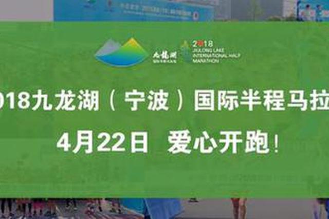 宁波九龙湖国际半程马拉松爱心使者招募正式启动