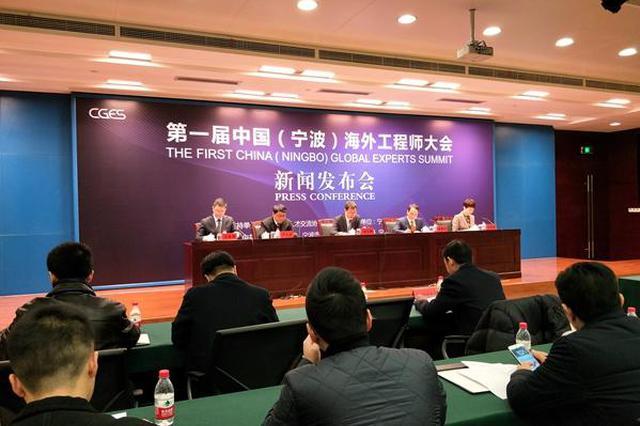 下周370余位全球顶尖专家齐聚甬城 举行海外工程师大会