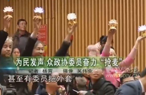 广东政协会议现抢麦神器