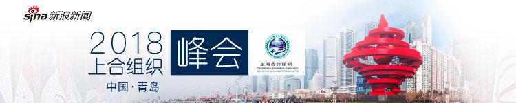 上合组织青岛峰会开幕 你想关注的都在这里!