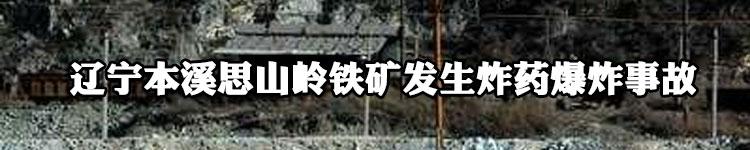 辽宁一处铁矿发生炸药爆炸事故 已致11死9伤