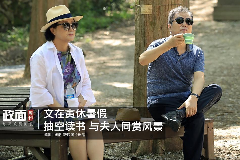 新浪图片《政面》47期:文在寅休暑假 抽空读书与夫人同赏风景