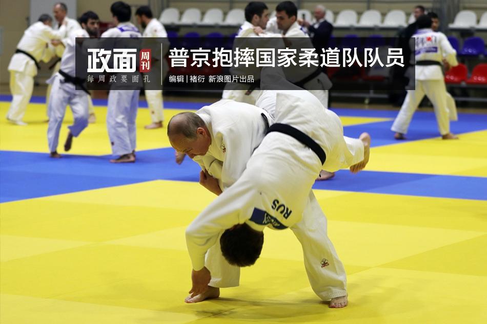 新浪图片《政面》73期:普京抱摔国家柔道队队员