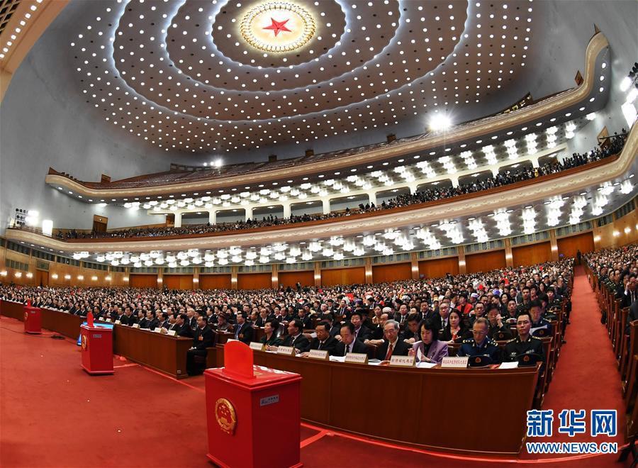 《中华人民共和国宪法修正案》(2018)获表决通过