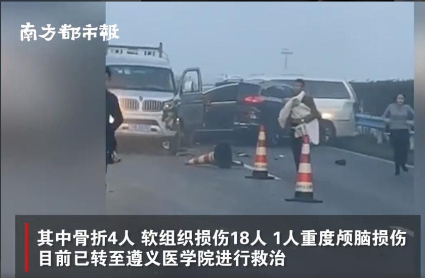 贵州遵义数十车连撞 事故车辆一眼望不到头