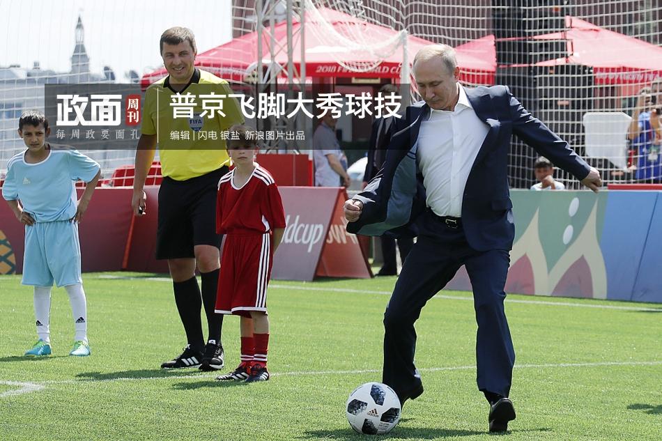 新浪图片《政面》42期:普京飞脚大秀球技