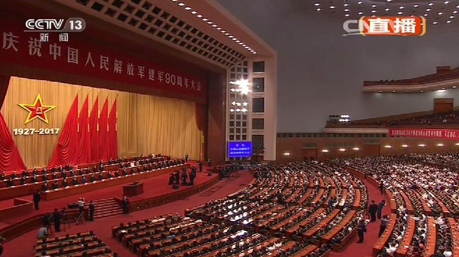 庆祝中国人民解放军建军90周年大会现场