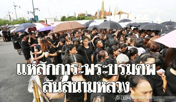 泰国皇宫外排的队越来越长了