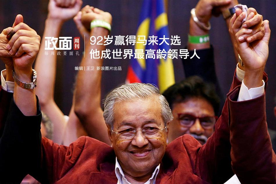 新浪图片《政面》34期:92岁马哈蒂尔赢得马来西亚大选