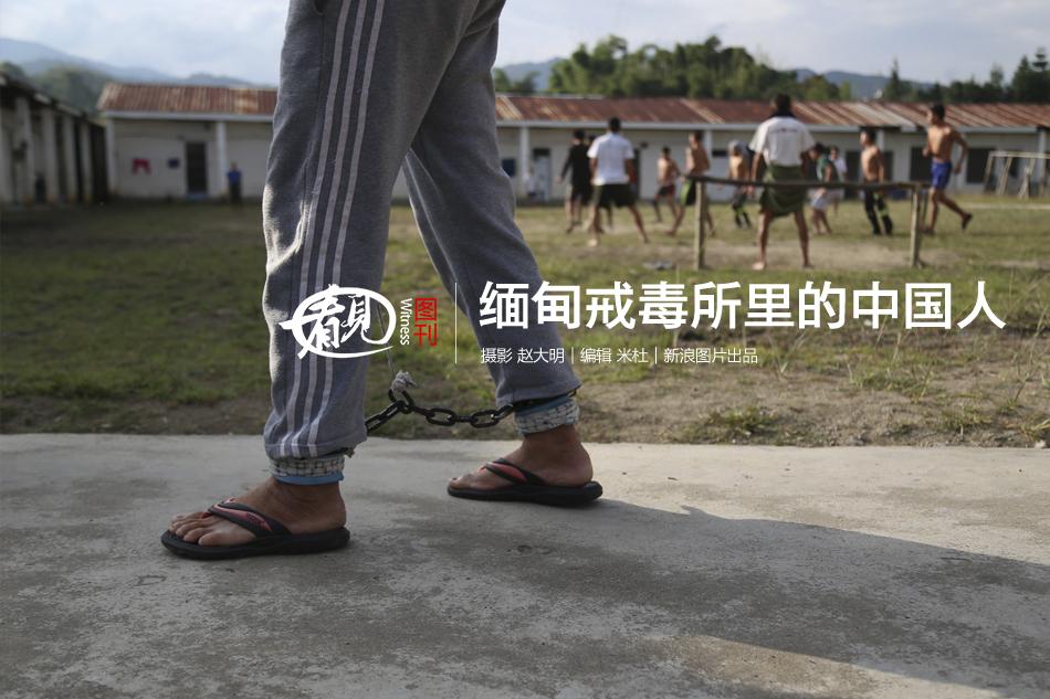缅甸戒毒所里的中国人