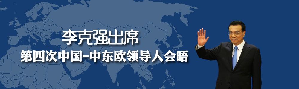 中国-中东欧国家领导人会晤