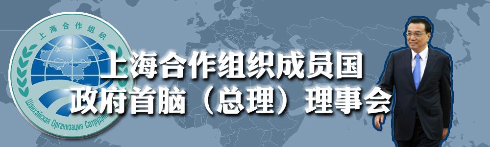 上合组织成员国政府首脑会议举行