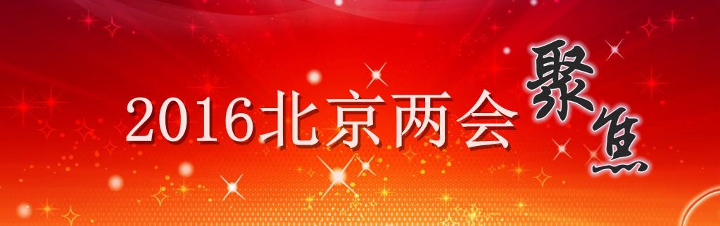 2016北京两会