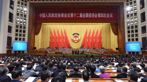 全国政协十二届四次会议第四次全体会议