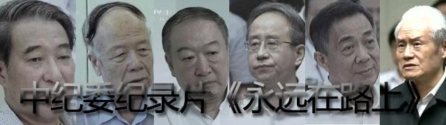 中纪委反腐纪录片《永远在路上》