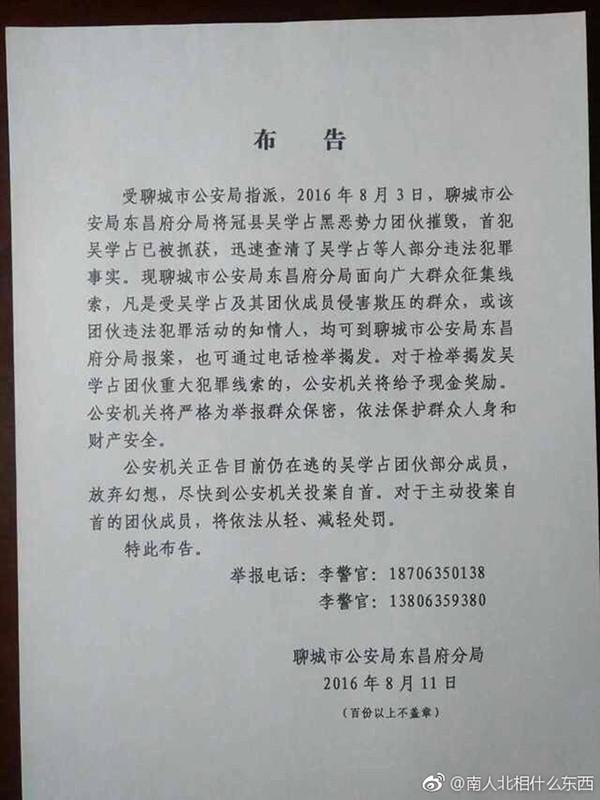 聊城公安:于欢案中10名讨债者全部被抓,案件已移送检方