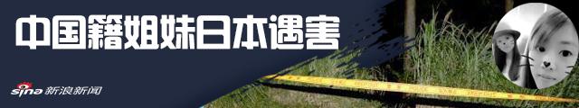 中国籍姐妹在日本遇害
