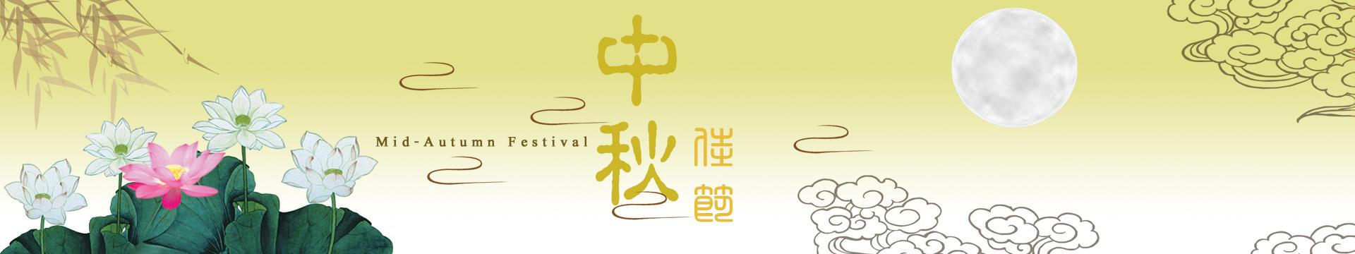 2017中秋佳节