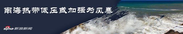 南海热带低压移动加速 广东多地发出台风预警_新浪专题