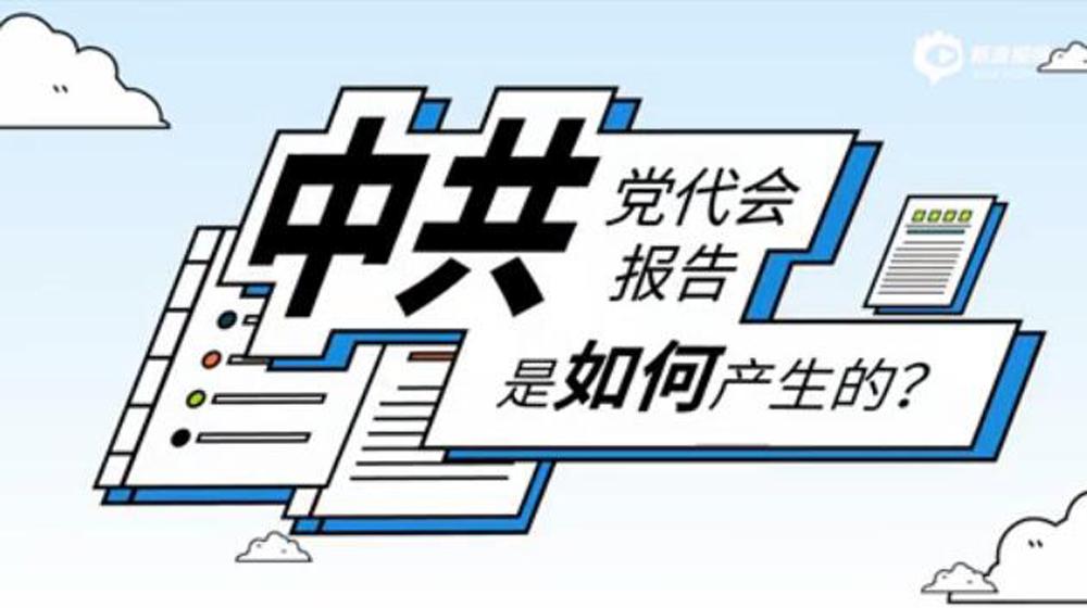 视频动画:中共党代会报告是如何产生的?