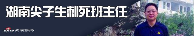 湖南高中生弑师案细节:刺班主任26刀后试图跳楼