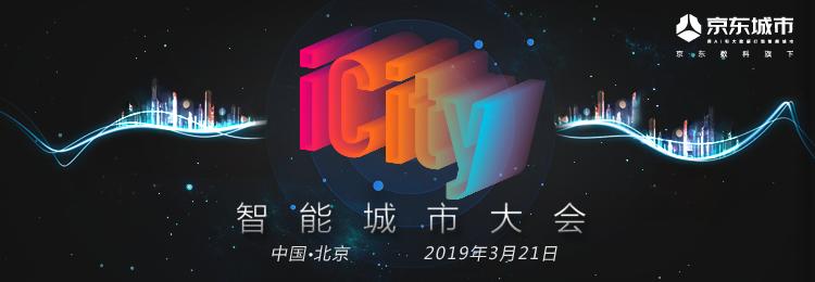 京东城市iCity智能城市大会