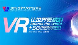 2019世界VR产业大会闪耀南昌