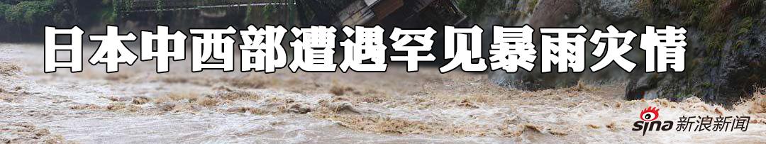 日本西部地区暴雨已致上百人死亡