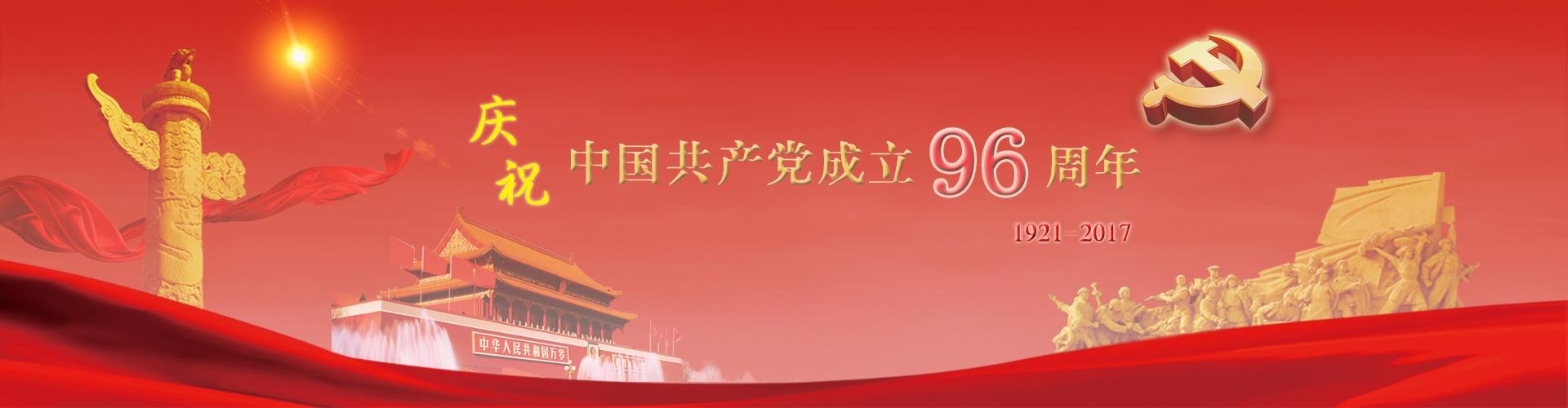 中国共产党成立96周年