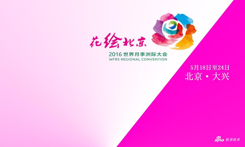 2016年世界月季洲际大会
