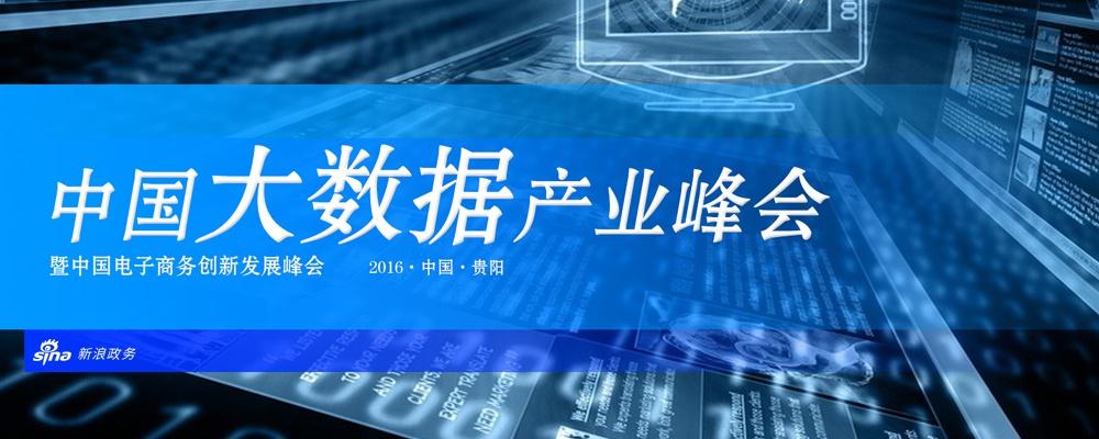 中国大数据产业峰会暨中国电子商务创新发展峰会
