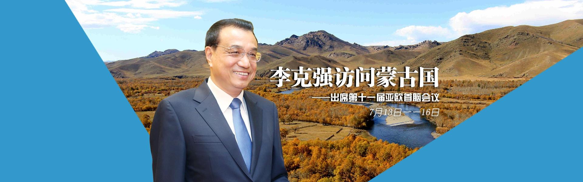 李克强访问蒙古国并出席第十一届亚欧首脑会议