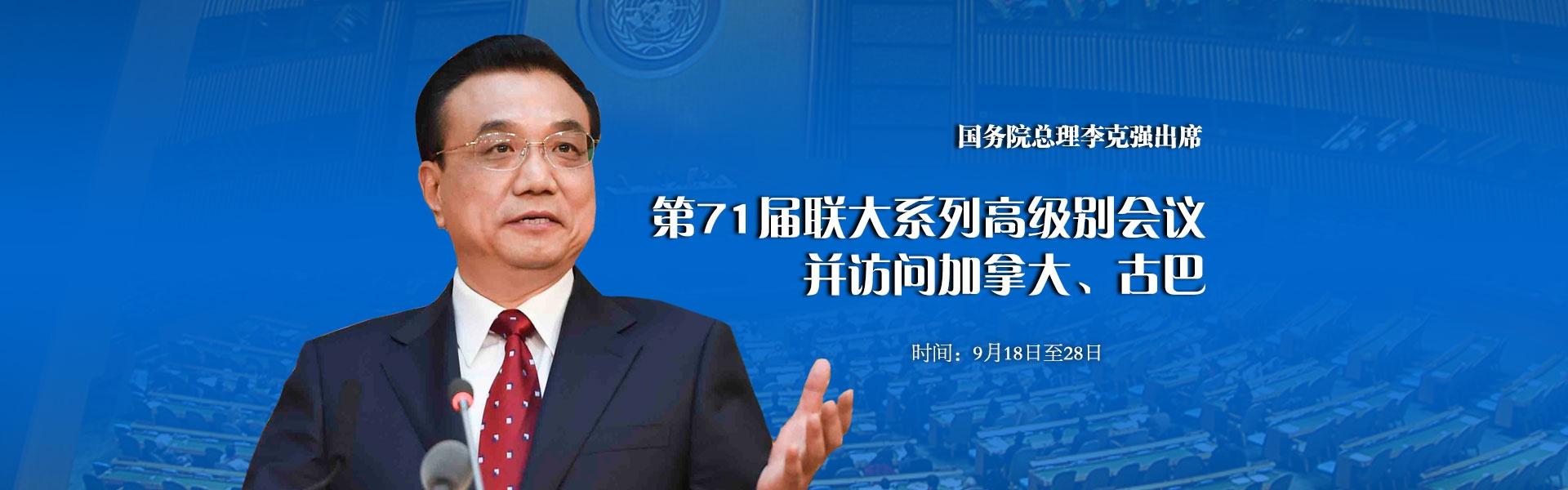 李克强出席第71届联合国大会系列高级别会议
