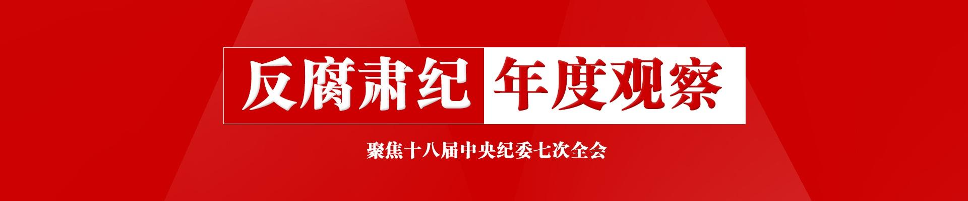 反腐肃纪年度观察・聚焦十八届中央纪委七次全会