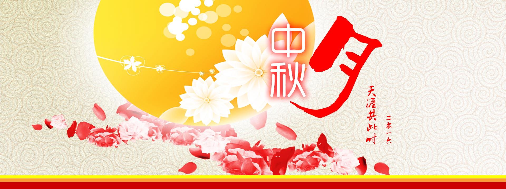 2016中秋节・天涯共此时