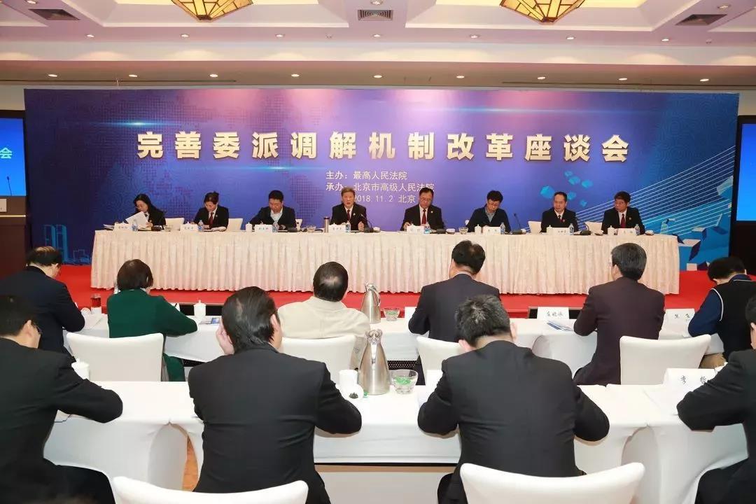最高人民法院完善委派调解机制改革座谈会在京召开