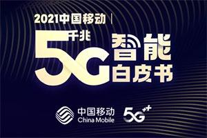 中國移動5G白皮書