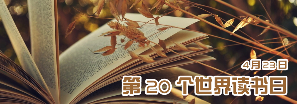 2016年世界读书日