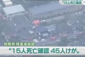 现场:日本残疾人服务处发生砍人事件